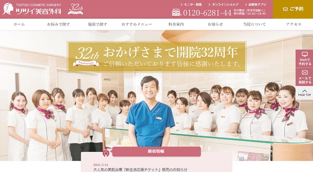 ツツイ美容外科のスクリーンショット画像