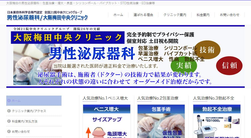 大阪梅田中央クリニックのスクリーンショット画像