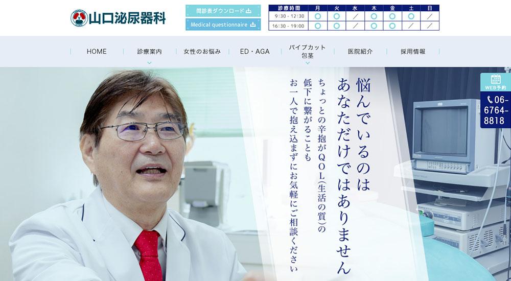山口泌尿器科のスクリーンショット画像