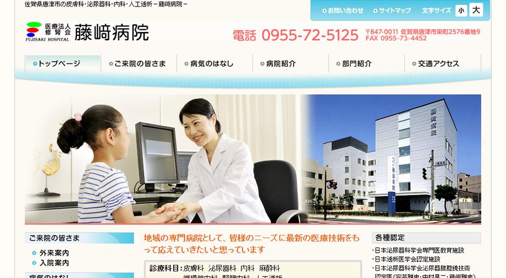 医療法人修腎会 藤崎病院のスクリーンショット画像