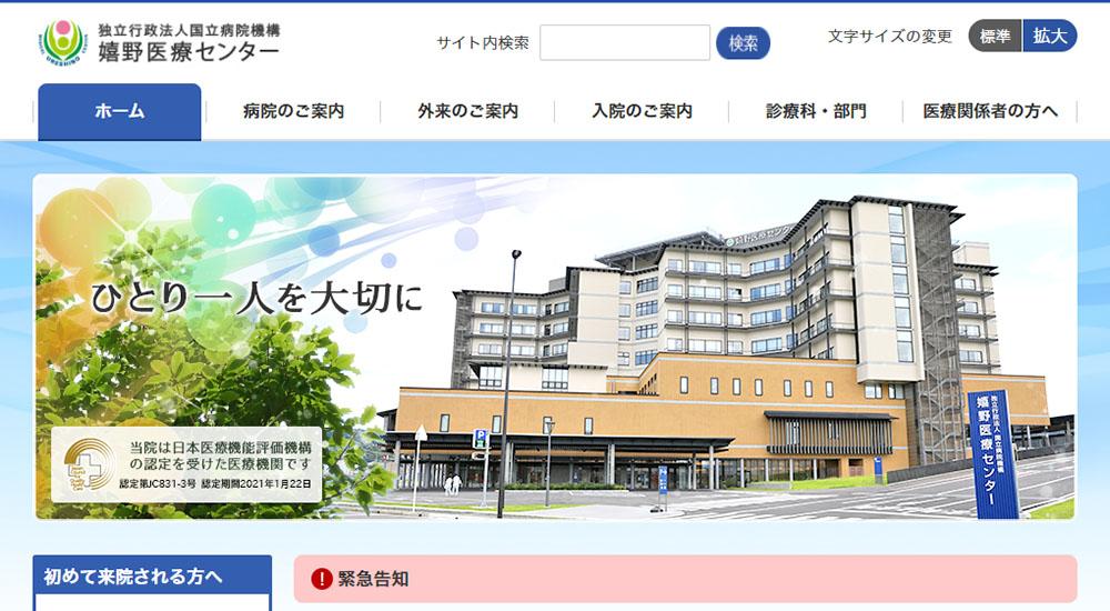 国立病院機構嬉野医療センターのスクリーンショット画像