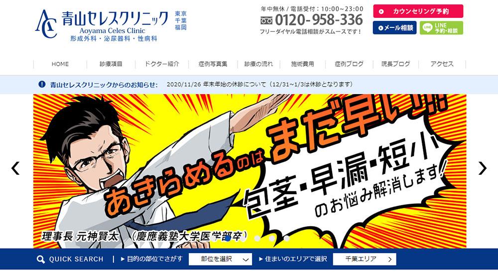 青山セレスクリニック(埼玉川口院)のスクリーンショット画像