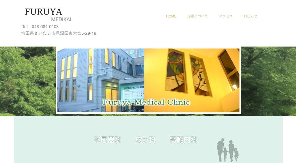 古谷医院のスクリーンショット画像