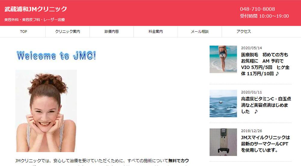 武蔵浦和JMクリニックのスクリーンショット画像