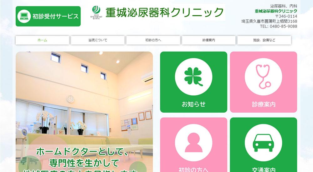 重城泌尿器科クリニックのスクリーンショット画像