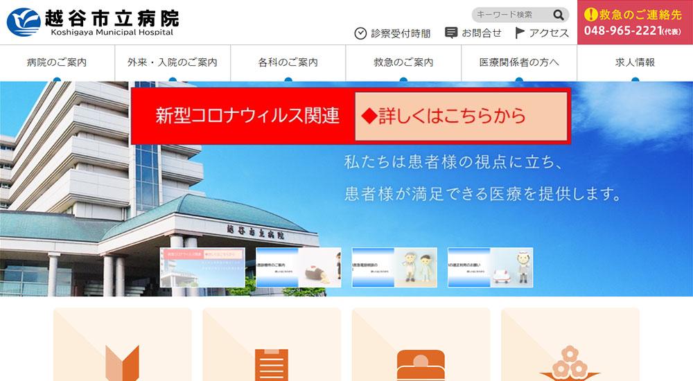越谷市立病院のスクリーンショット画像