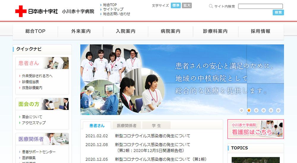 小川赤十字病院のスクリーンショット画像