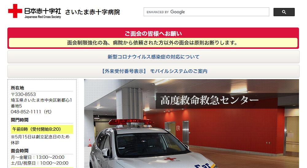 さいたま赤十字病院のスクリーンショット画像