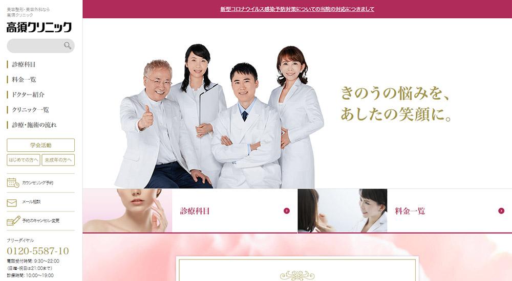 高須クリニックのスクリーンショット画像