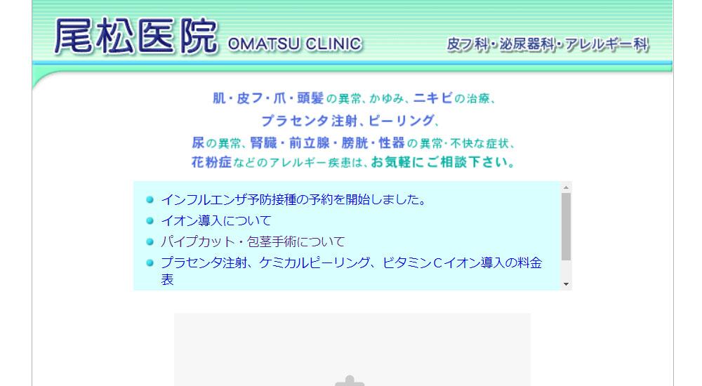 尾松医院のスクリーンショット画像