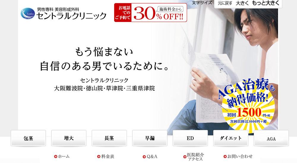 東京玉川クリニックのスクリーンショット画像