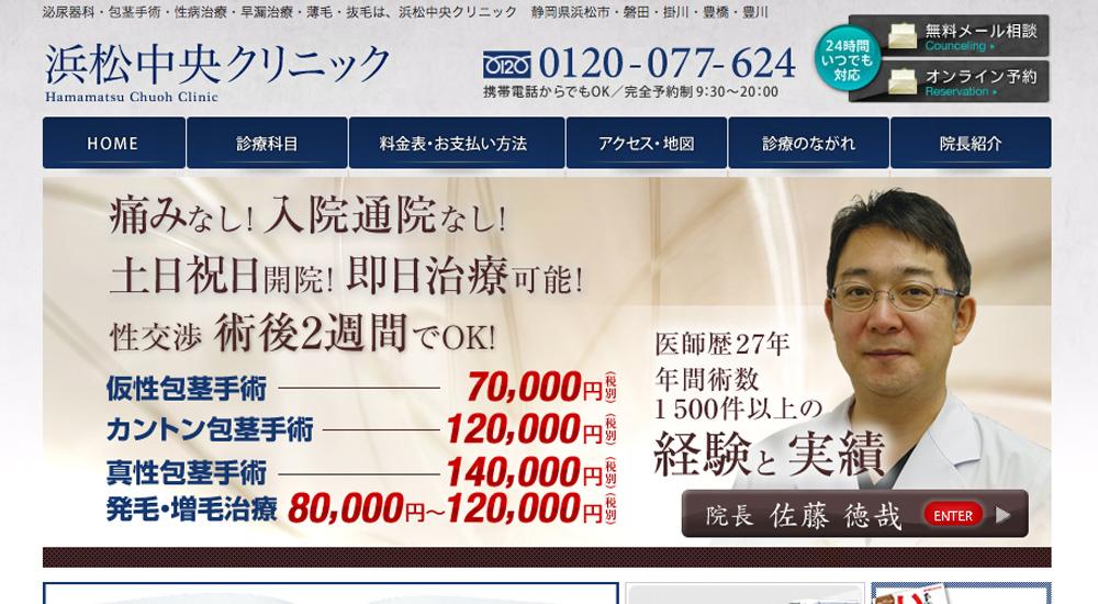 浜松中央クリニックのスクリーンショット画像