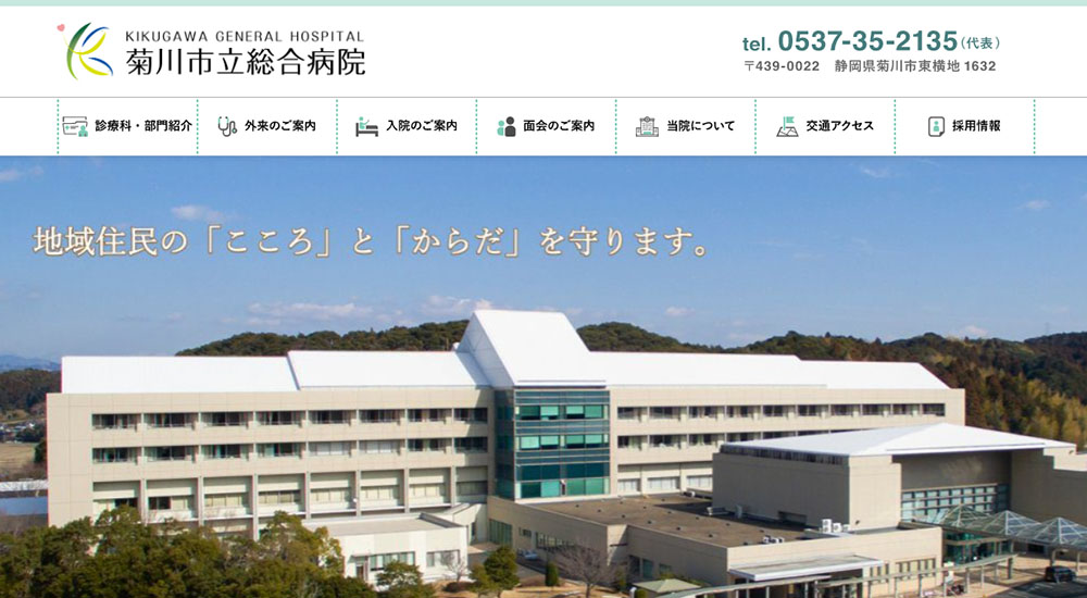 菊川市立総合病院のスクリーンショット画像