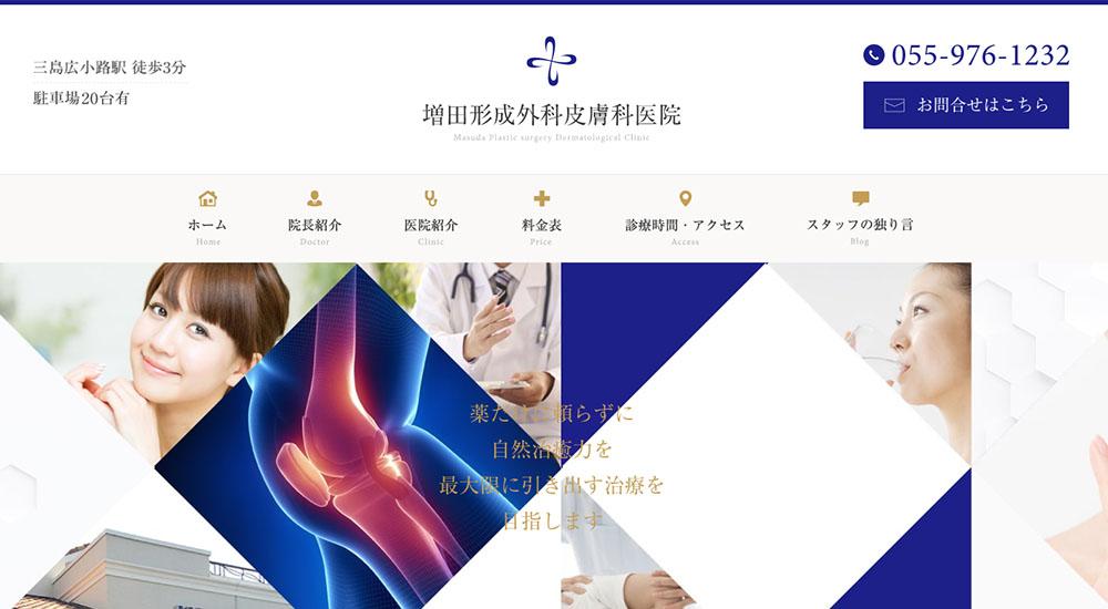 増田形成外科皮膚科病院のスクリーンショット画像