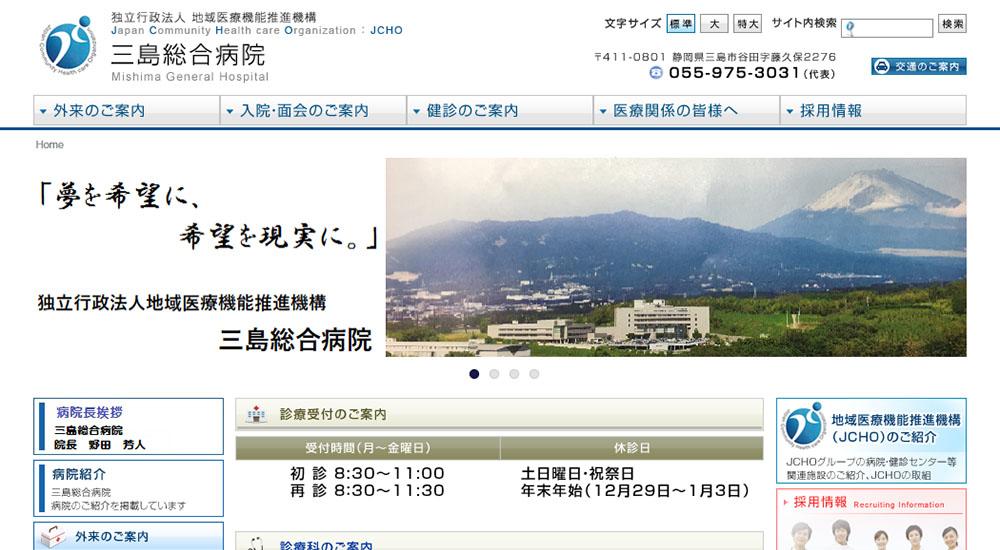 三島総合病院のスクリーンショット画像