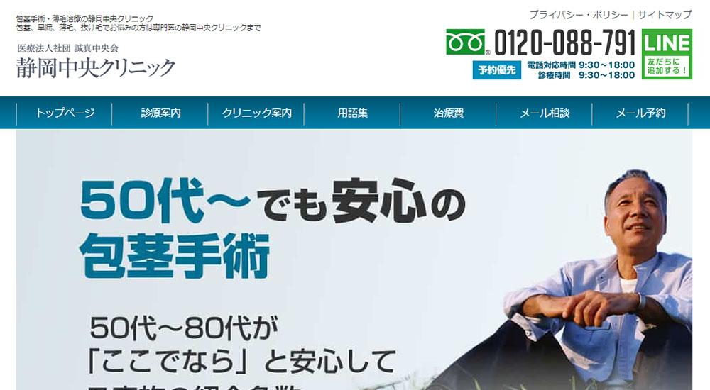 静岡中央クリニックのスクリーンショット画像