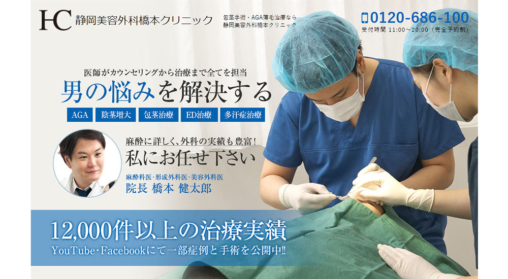 静岡美容外科橋本クリニックのスクリーンショット画像