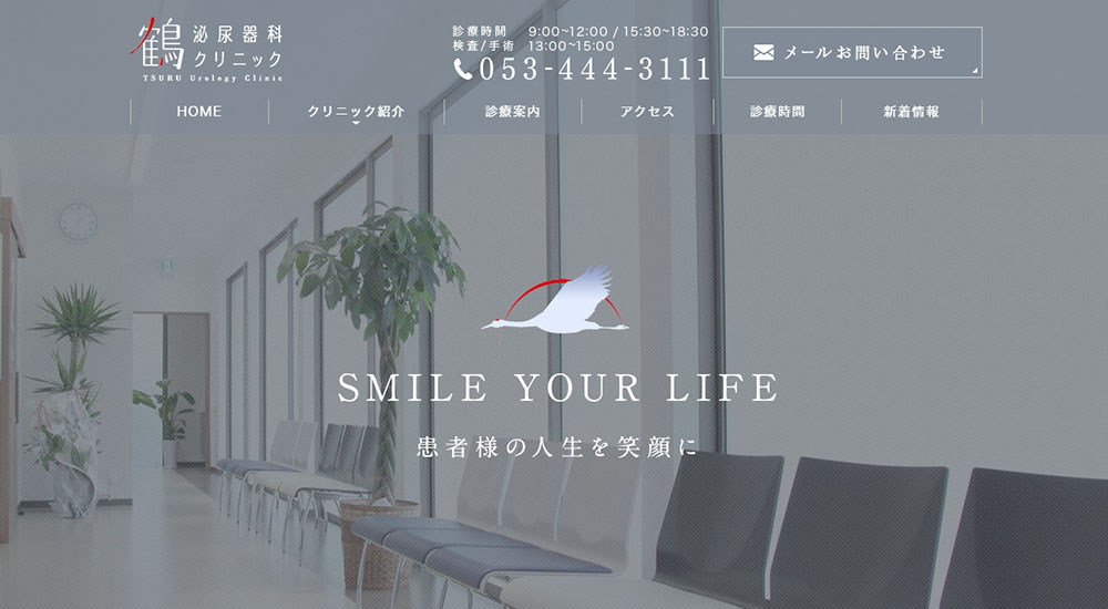 鶴泌尿器科クリニックのスクリーンショット画像
