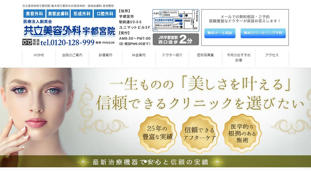 共立美容外科(宇都宮院)のスクリーンショット画像