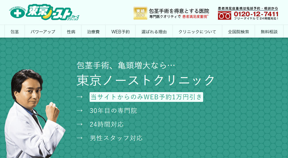 東京ノーストクリニック(宇都宮院)のスクリーンショット画像