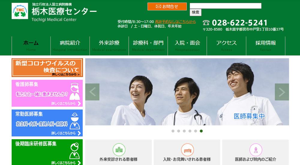 栃木医療センターのスクリーンショット画像