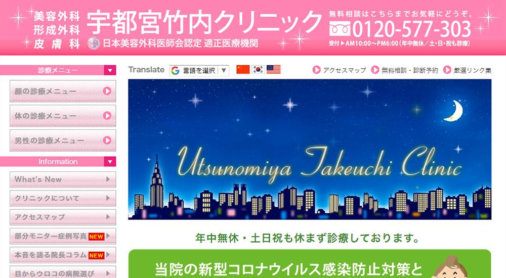 宇都宮竹内クリニックのスクリーンショット画像