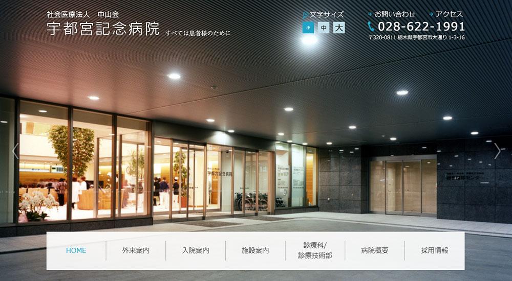 宇都宮記念病院のスクリーンショット画像