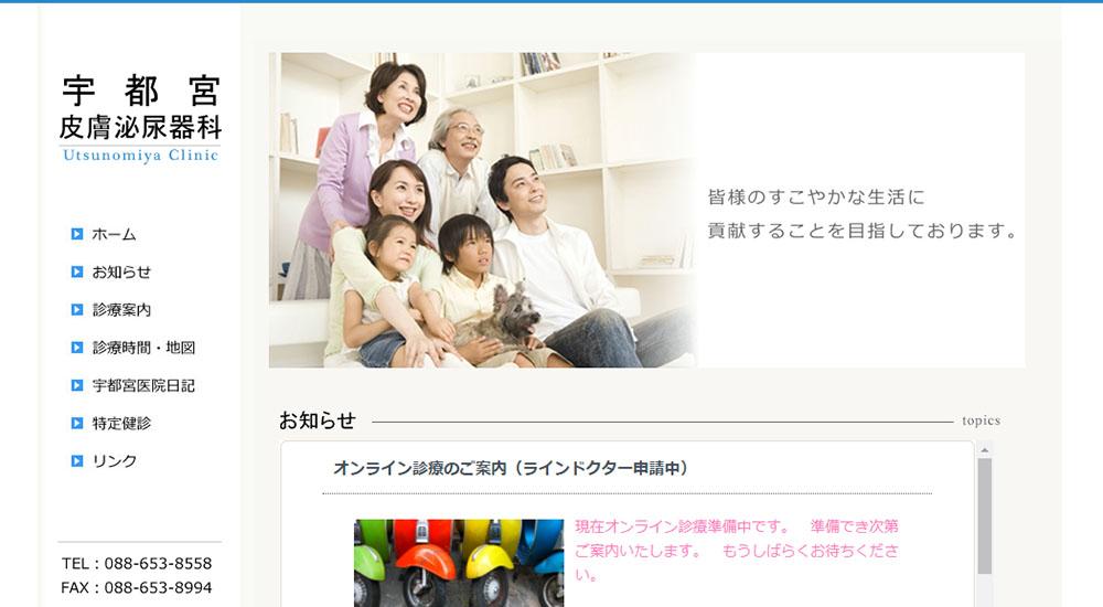 宇都宮皮膚泌尿器科のスクリーンショット画像