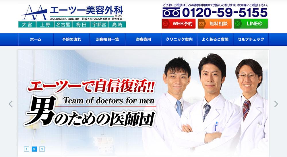 エーツー美容外科(上野院)のスクリーンショット画像