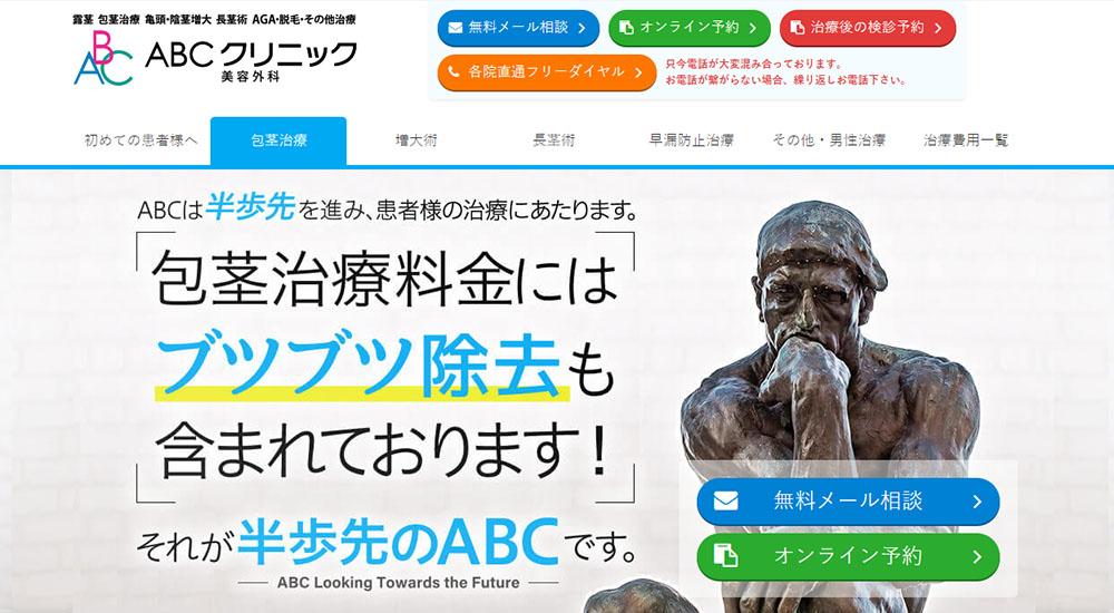 ABCクリニック(新宿院)のスクリーンショット画像