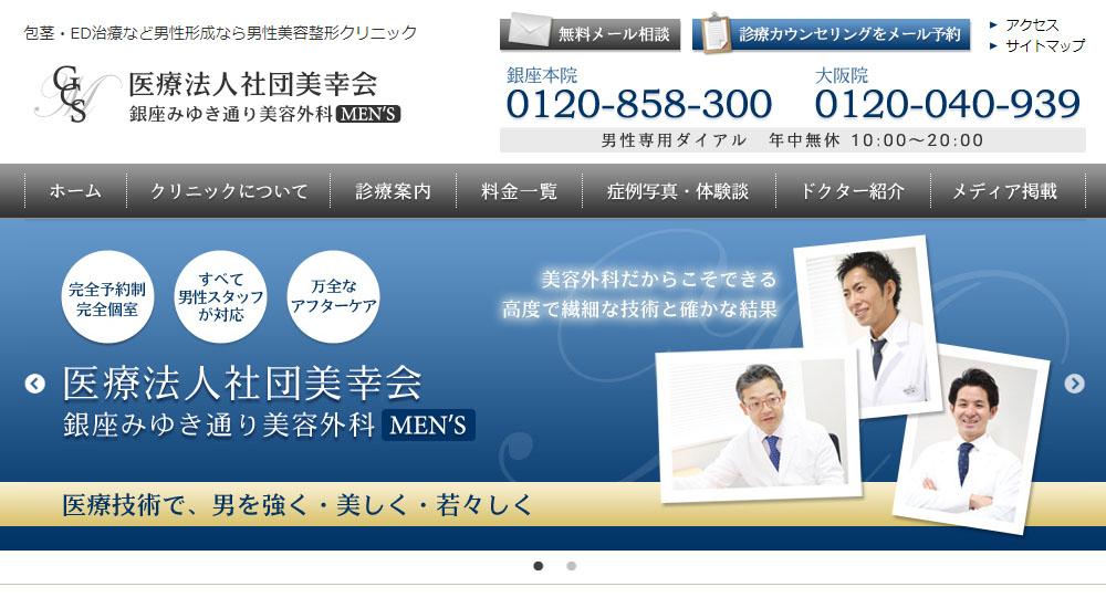 銀座みゆき通り美容外科のスクリーンショット画像