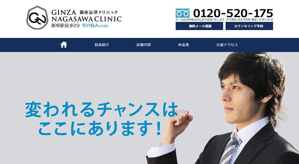 銀座長澤クリニックのスクリーンショット画像