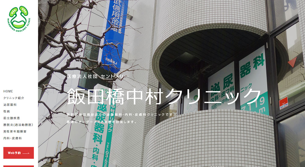 飯田橋中村クリニックのスクリーンショット画像