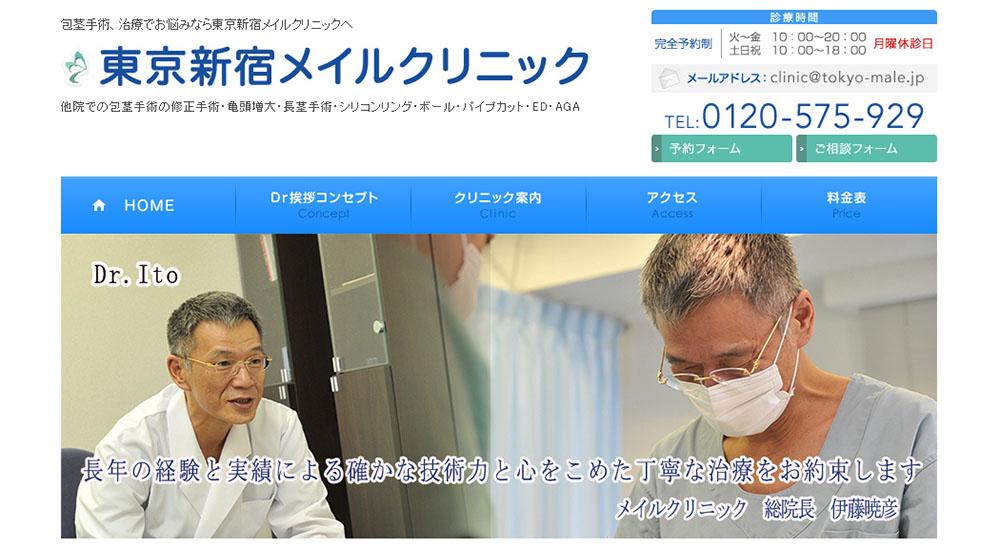 東京新宿メイルクリニックのスクリーンショット画像