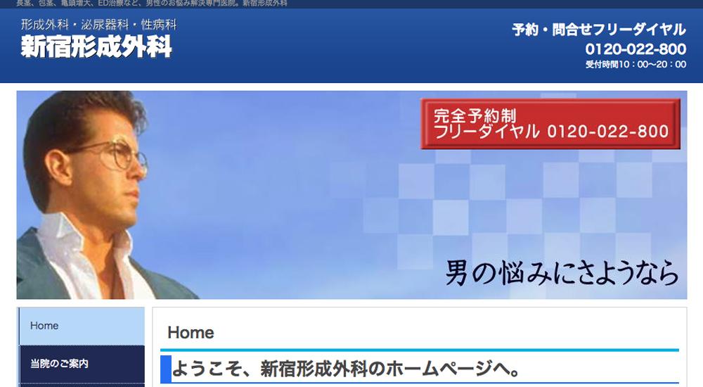 新宿形成外科のスクリーンショット画像