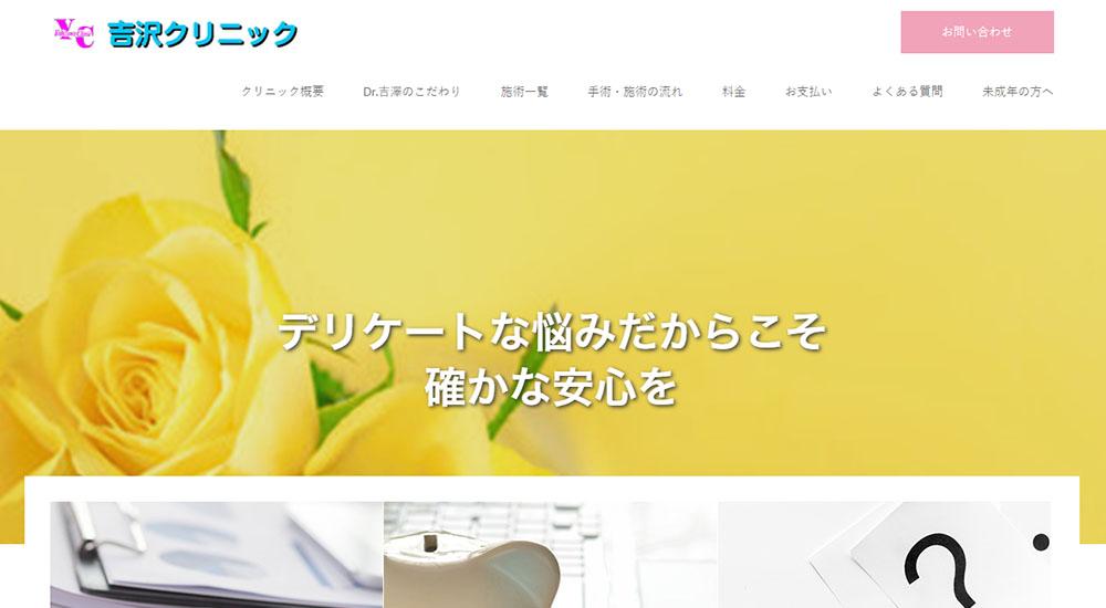 吉沢クリニックのスクリーンショット画像