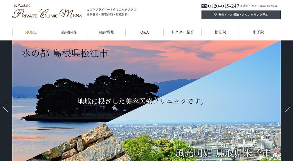 KAZUKIプライベートクリニックのスクリーンショット画像