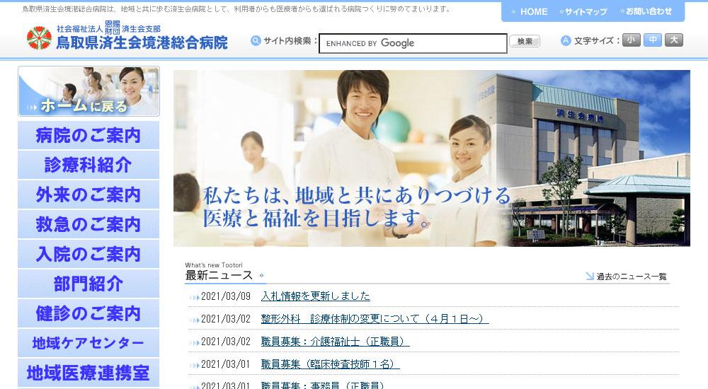 鳥取県済生会 境港総合病院のスクリーンショット画像