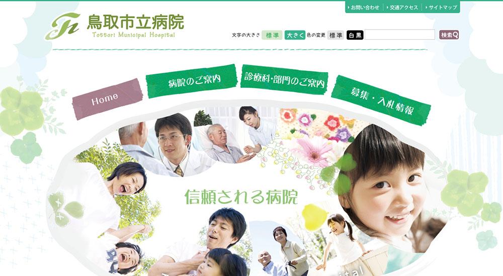 鳥取市立病院のスクリーンショット画像