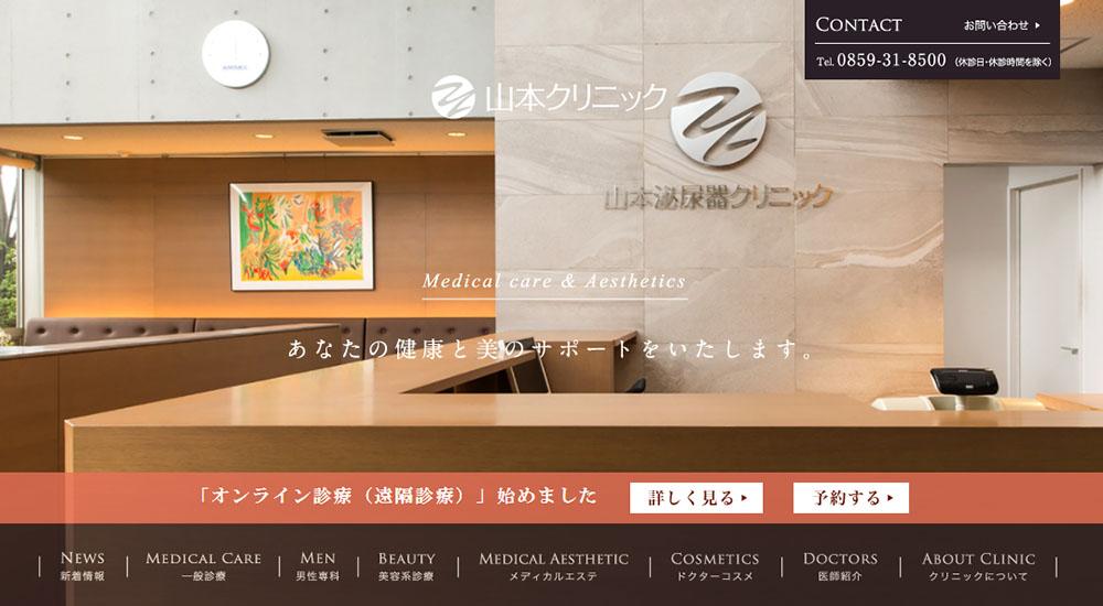 山本クリニックのスクリーンショット画像