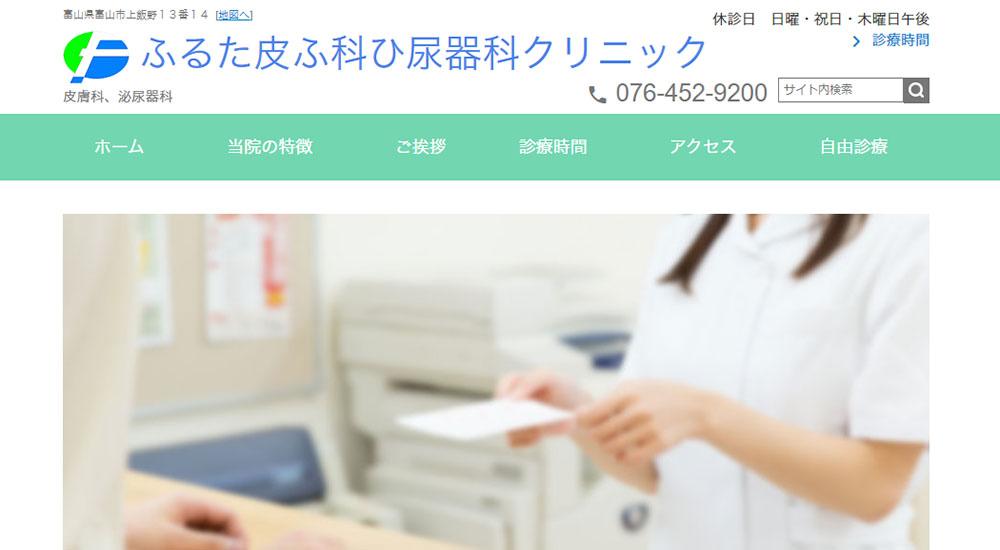 ふるた皮ふ科ひ尿器科クリニックのスクリーンショット画像