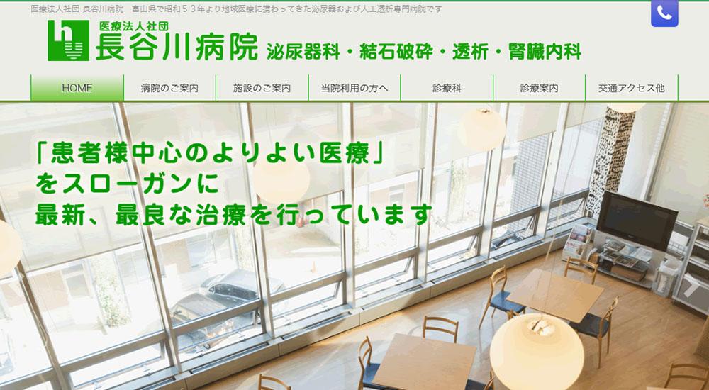 長谷川病院のスクリーンショット画像