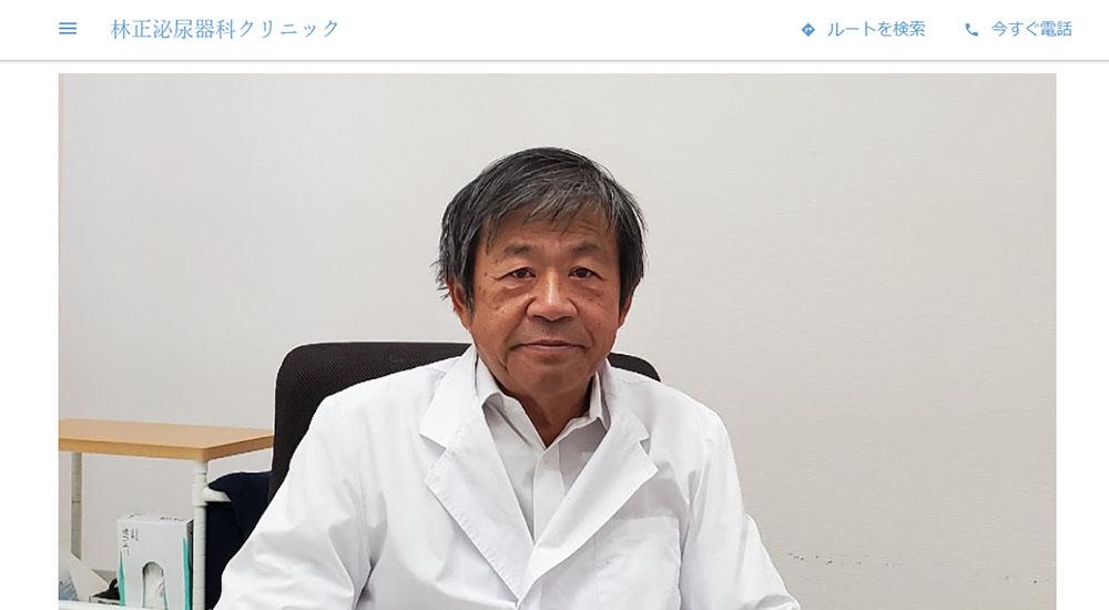 林正泌尿器科クリニックのスクリーンショット画像