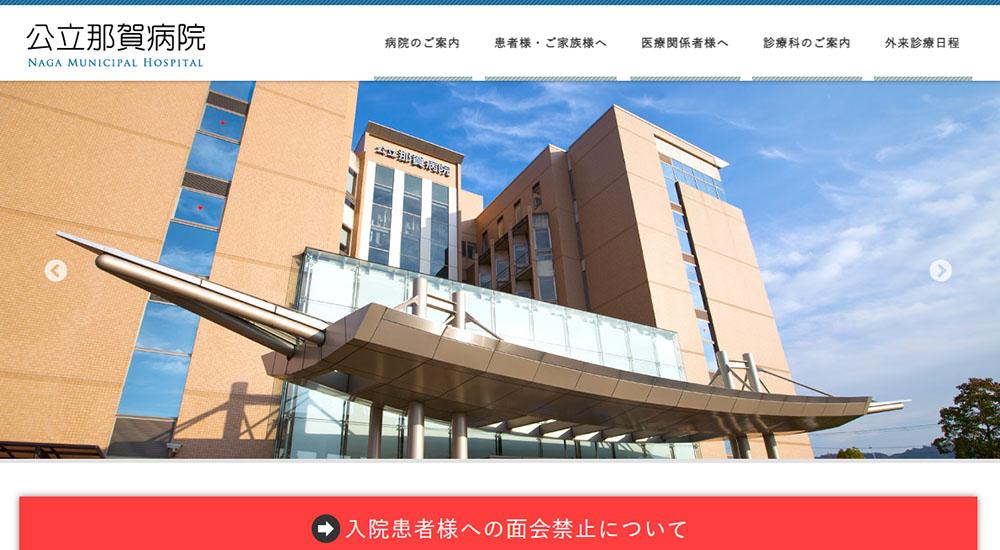 公立那賀病院のスクリーンショット画像