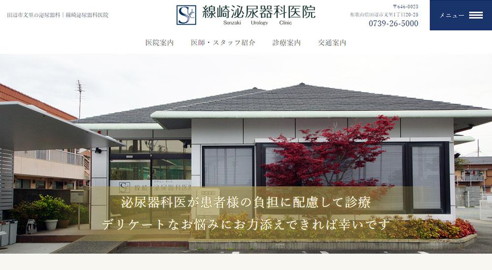 線崎泌尿器科医院のスクリーンショット画像