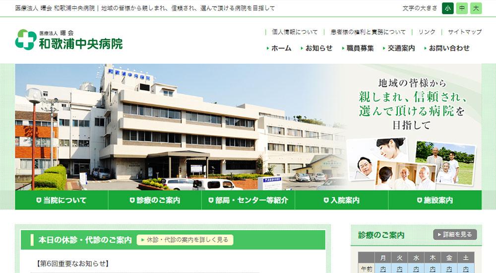和歌浦中央病院のスクリーンショット画像