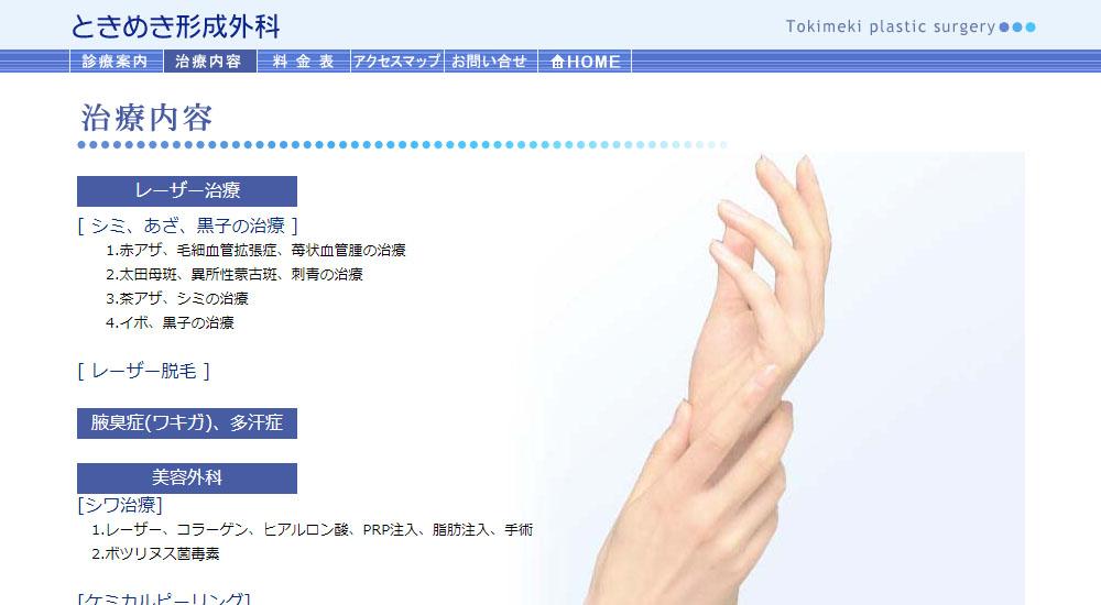 ときめき形成外科のスクリーンショット画像
