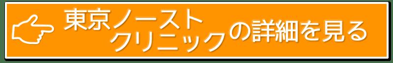 東京ノーストクリニックの詳細を見る